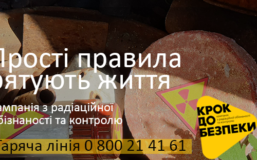 """The Project """"KROK do Bezpeky"""" (STEP to Safety) Has Launched a Hotline 0 800 21 41 61 to Consult Citizens on Radiation Safety"""