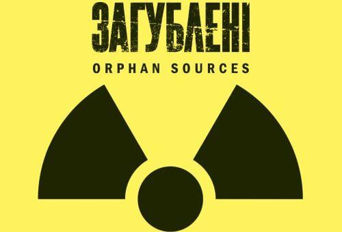 «Загублені». В Україні з'явився перший  комікс  на тему радіаційної безпеки.