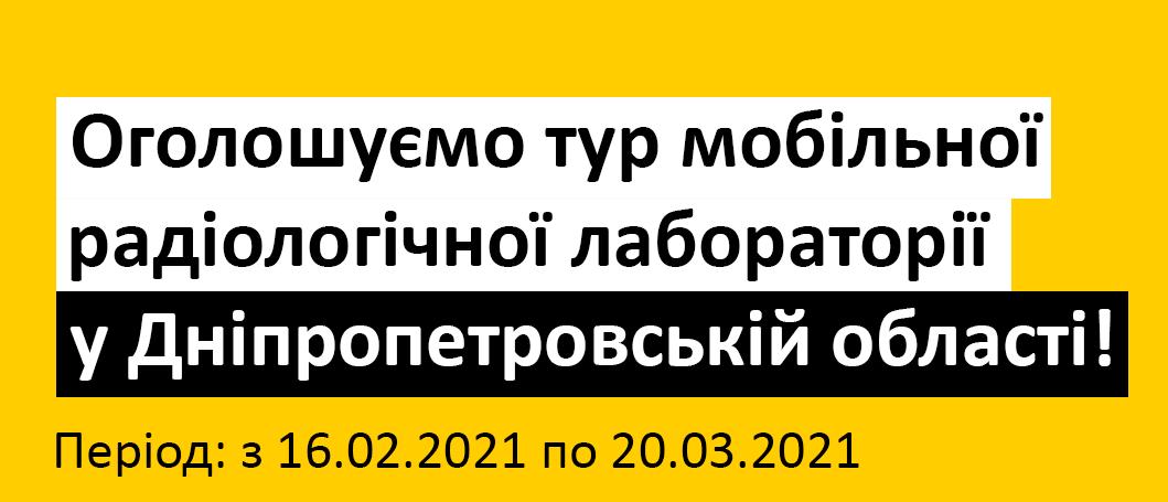 До уваги жителів Дніпропетровської області!